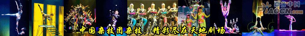 中国杂技团杂技—Star Dream·未来之星的梦