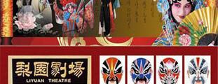 梨园剧场-京剧表演