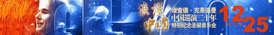 浪漫中国—理查德•克莱德曼2016北京圣诞音乐会