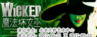 2016北京喜剧艺百老汇殿堂级原版音乐剧《魔法坏女巫》(Wicked)北京站