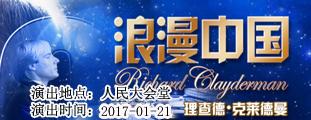 浪漫中国—理查德·克莱德曼2017北京新春音乐会