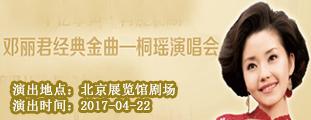 聆听《永恒的经典》邓丽君金曲演唱会——桐瑶声情再现歌后绝代风华