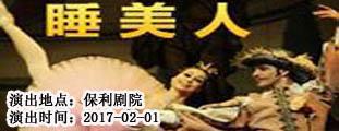 俄罗斯芭蕾舞剧院经典芭蕾舞剧《睡美人》