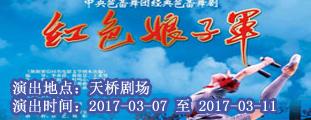 庆祝中国人民解放军建军90周年 暨三八国际妇女节107周年 中央芭蕾舞团 经典芭蕾舞剧《红色娘子军》