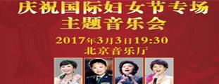 谁说女子不如男——庆祝国际妇女节专场主题音乐会