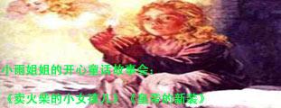 小雨姐姐的开心童话故事会:《卖火柴的小女孩儿》《皇帝的新装》
