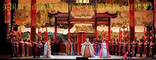 保利和乐中国之夜—美国旧金山歌剧院制作英文原版歌剧《红楼梦》