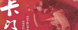 西班牙塞维利亚弗拉门戈舞蹈《卡门》