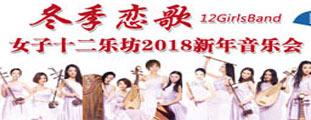《冬季恋歌》—女子十二乐坊2018新年音乐会