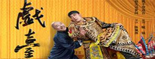 大道文化出品 杨立新 陈佩斯主演《戏台》
