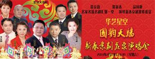 国韵天骄——2018新春京剧名家演唱会