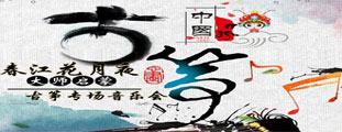 春江花月夜-大师的启蒙古筝专场音乐会(北京站)