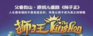 """""""父爱如山""""原创儿童音乐剧《狮子王》【创联儿艺】"""