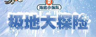 英国正版授权多媒体探险儿童剧《海底小纵队之极地大探险》北京首演