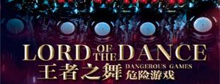 迈克尔·弗莱利《王者之舞·危险游戏》