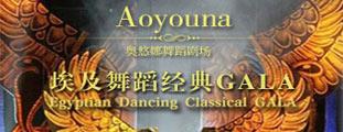 奥悠娜舞蹈剧场—埃及舞蹈经典GALA