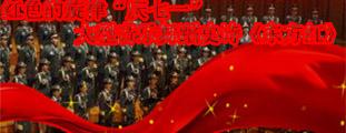 """红色的旋律""""庆七一""""大型音乐舞蹈史诗《东方红》"""