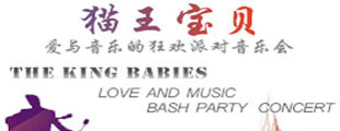 """法国Malika乐团""""猫王宝贝—爱与音乐的狂欢派对亲子音乐会"""""""