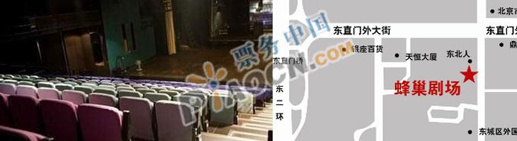 蜂巢剧场 - 票务中国 图片