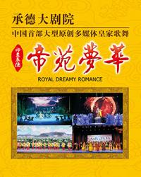 中国首部大型原创多媒体皇家歌舞印象承德•帝苑梦华