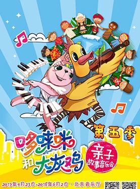"""""""哆唻咪和大灰鸡""""亲子故事音乐会——《一起过春节》"""