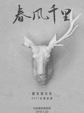 """鹿先森乐队""""春风千里""""全国巡演——北京站"""