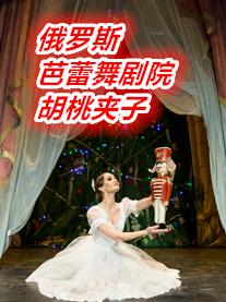 俄罗斯芭蕾舞剧院经典芭蕾舞剧《胡桃夹子》