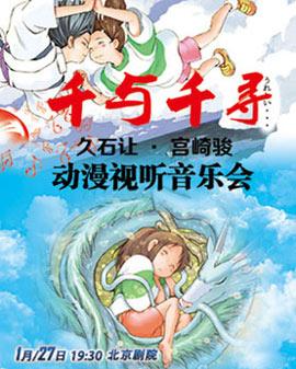 千与千寻-久石让宫崎骏动漫视听音乐会