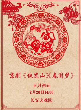 长安大戏院2月16日(正月初一)演出京剧《龙凤呈祥》
