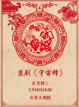 长安大戏院2月18日(正月初三)演出京剧《宇宙锋》