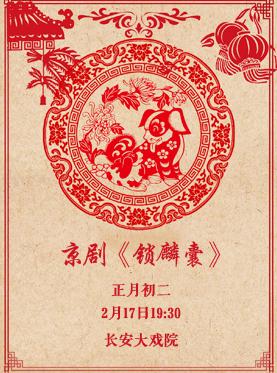 长安大戏院2月17日(正与初二)演出京剧《锁麟囊》