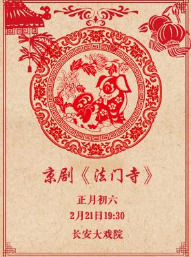 长安大戏院2月21日(正月初六)演出 京剧《法门寺》