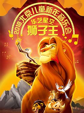 华艺星空•2018北京儿童新春音乐会《狮子王》