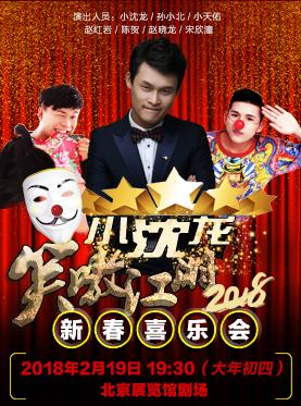 """华艺星空·""""小沈龙""""笑嗷江湖 新春喜乐会"""