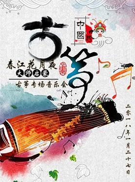 春江花月夜-大师的启蒙古筝专场音乐会