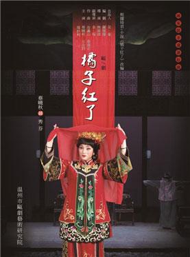长安大戏院1月21日演出 北京市剧院运营服务平台演出剧目——瓯剧《橘子红了》
