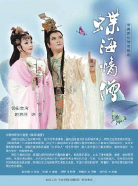 长安大戏院1月25日演出 北京市剧院运营服务平台演出剧目——古典梦幻传奇越剧《蝶海情僧》