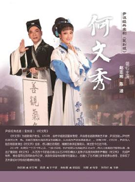 长安大戏院1月24日演出 北京市剧院运营服务平台演出剧目——复刻版尹派经典名剧《何文秀》