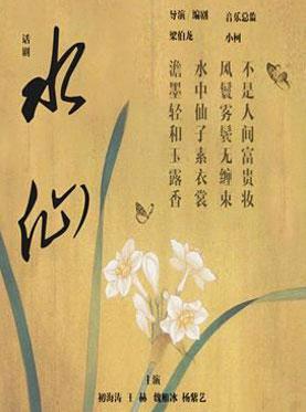 北京文化艺术基金2017年度资助项目第八届北京·南锣鼓巷戏剧节话剧《水仙》