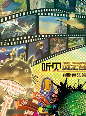 久石让.宫崎骏经典作品动漫视听音乐会《听.见风之谷》