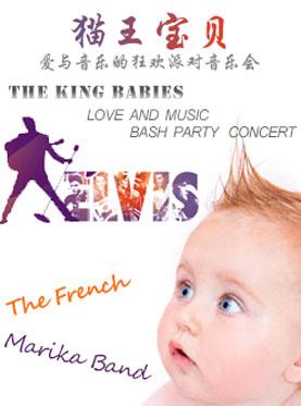 法国Malika乐团《猫王宝贝—爱与音乐的狂欢派对音乐会》