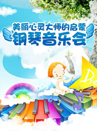 瑞士钢琴家兰香缇《美丽心灵大师的启蒙-钢琴音乐会》【上海】