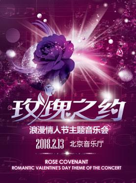 玫瑰之约——情人节主题音乐会