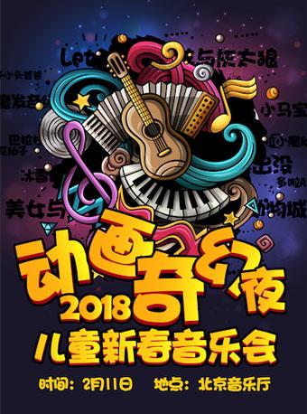 动画奇幻夜—2018儿童新春音乐会