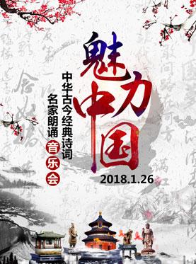 魅力中国——中华古今经典诗词名家朗诵音乐会