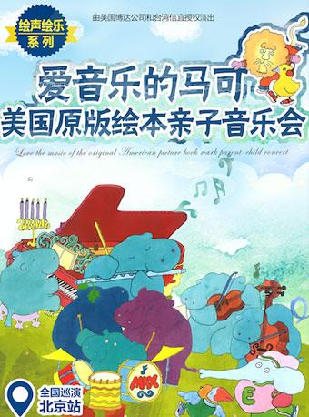 美国原版绘本《爱音乐的马可》全国巡演——北京站