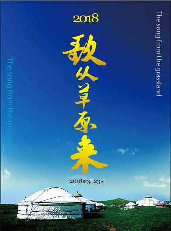歌从草原来——2018全国巡回演唱会•北京站