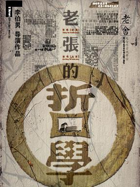青年导演作品邀请展:李伯男导演作品——北京曲剧团出品话剧《老张的哲学》