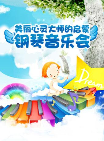 美丽心灵 大师的启蒙钢琴音乐会 (天津站)
