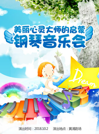 美丽心灵---大师的启蒙钢琴音乐会(上海站)